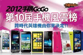 2012手機GoGo第十屆手機風雲榜,戰況即時報導!