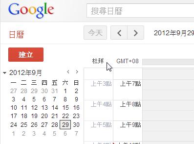 讓 Google 日曆顯示多個時區