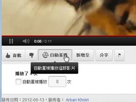 讓 YouTube 自動重播影片,Looper for YouTube 擴充套件辦的到