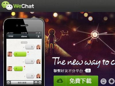 微信WeChat:一起來群聊,認識新朋友