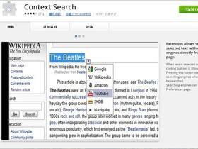 讓右鍵快速選單,也能使用其他搜尋引擎快速搜尋