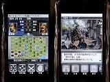 iPhone / iPod touch也能玩三國志!!!