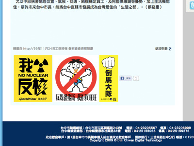 胡志強市長官網盜連圖片,遭被盜者換成趣味圖片