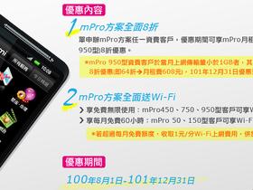 中華電信 3G 上網 mPro 優惠再縮水,吃到飽低用量打 8 折優惠沒了