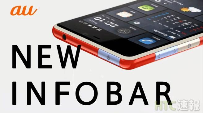 HTC 與日本 au 電信攜手推出新 INFOBAR 手機,有強烈特殊風格
