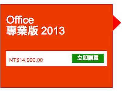 新一代 Office 2013 開賣,新台幣 4,490 元起跳