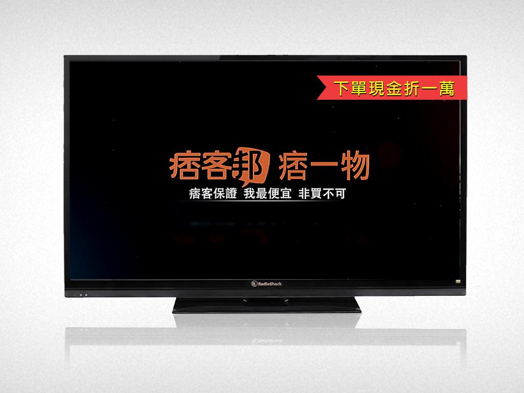 痞客邦 2013 跨足電子商務 -《痞一物》購物平台,強打「鴻海60吋大電視」下單送現金一萬