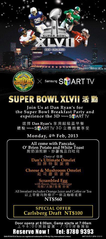 Samsung Smart TV x Dan Ryan's超級盃早餐派對