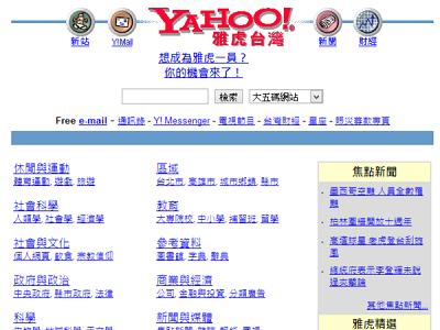 那些年,我們上過的台灣老網站,還記得當時的模樣嗎?