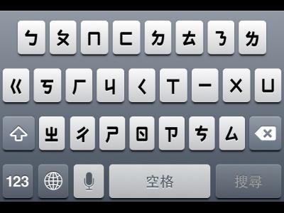 iOS 6 注音鍵盤太擠?將 iOS 6 注音鍵盤變更為動態配置
