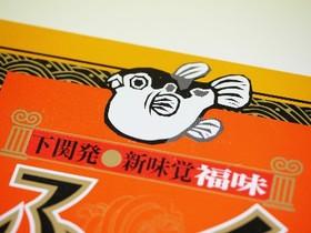日本推出河豚、馬肉、鹿肉咖哩調理包,口味和內容物一樣微妙嗎?