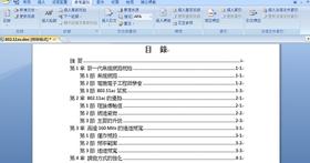 Word教學技巧/Word 目錄製作:設定目錄階層、新增章節、自動更新目錄不怕頁碼跑掉