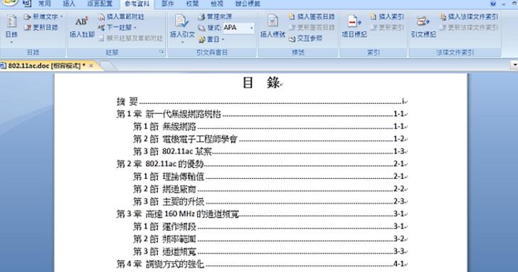 讓 Word 幫你自動生成文件目錄,也能自動更新