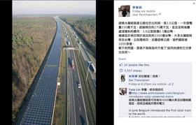 Facebook 假消息詐騙事件簿:3.6公里太陽能板發電量超過核電廠、灌籃高手連載重啟?