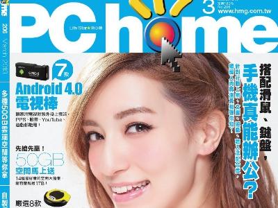 PC home 206期:3月1日出刊、50GB大免空時代!