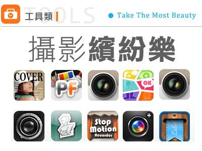 10款創意攝影App,讓你大膽玩創意