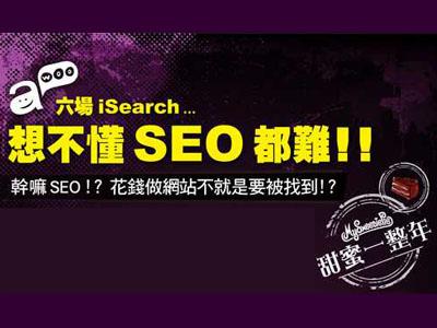 六場 iSearch... 想不懂 SEO 都難!