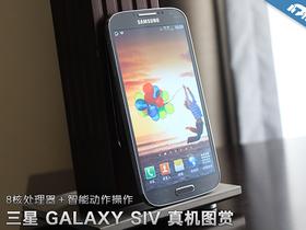 Samsung Galaxy S4 外觀完整流出,細部、規格、懸浮預覽功能介紹