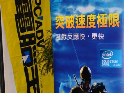 王團花絮報導:Intel遊戲體驗會 CP值提升進化論