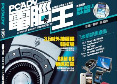 PCADV 105期、愚人節出刊:運算之王,GTX TITAN