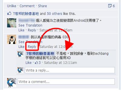 Facebook 逐步對所有粉絲團開放 Reply 回覆留言功能