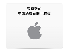 Apple 執行長 Tim Cook 向中國使用者致歉,開始遵循中國三包規範