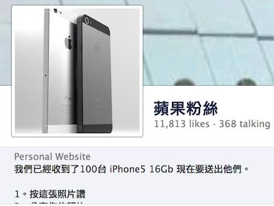 Facebook 抽奬詐騙流行中,HTC One 手機成奬品
