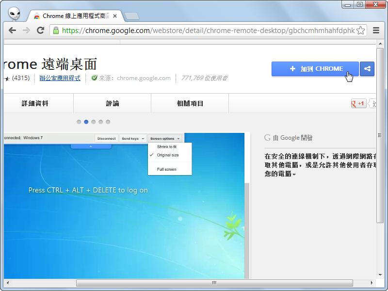 人在台北也能修高雄的電腦,用Google Chrome遠端操作電腦