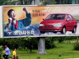北韓唯一的汽車品牌:Pyeonghwa「平和」!