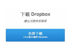 Dropbox 繁體中文、簡體中文版推出!下載切換語系教學
