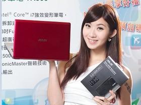 變形筆電ASUS Transformer Book  筆電平板雙功能、雙硬碟震撼登場