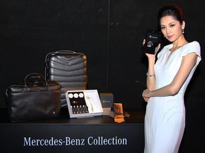 Mercedes-Benz Collection商務系列精品新發表