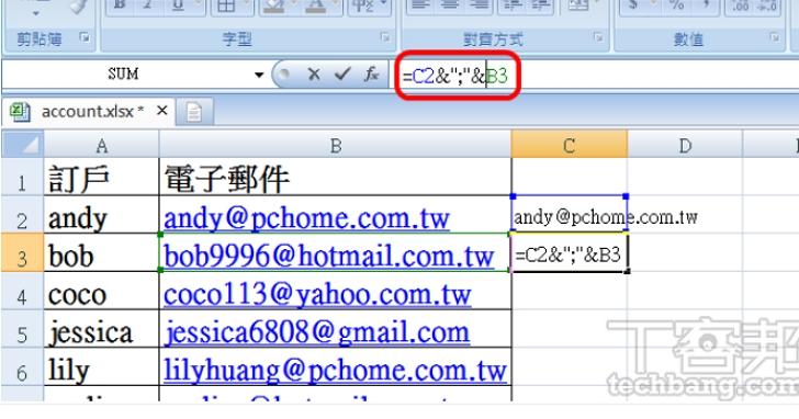 "Excel的進階應用,牢記「""""」及「&」,文字串連接免函數"