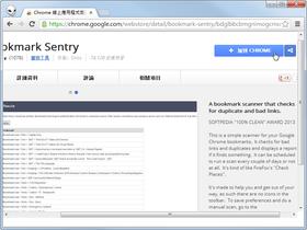 快速找出無效、重複書籤的Chrome外掛程式