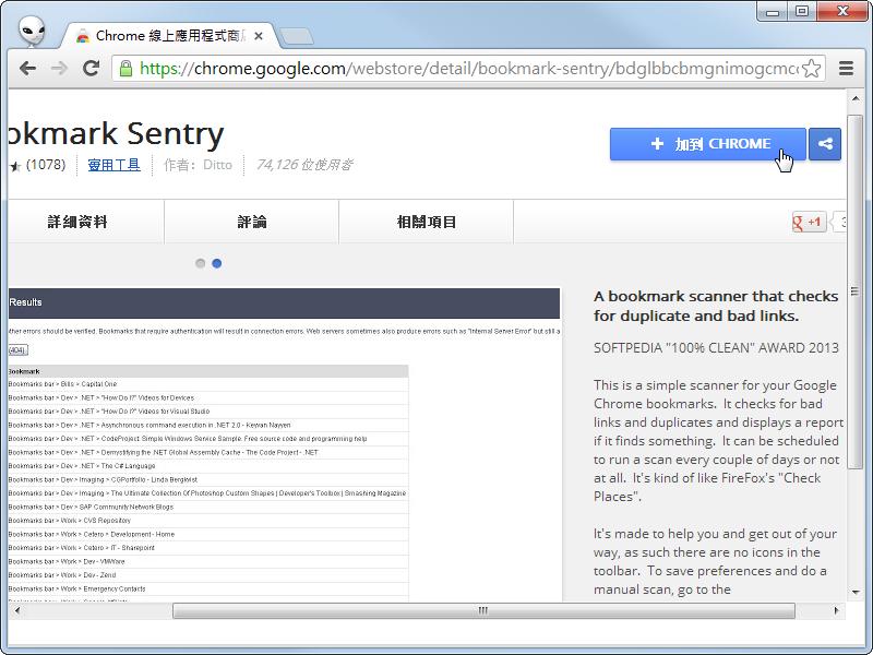 快速找出無效、重複書籤的Chrome外掛程式 | T客邦