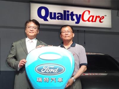 福特QualityCare新車大獎出爐 : 15年忠誠車主獲新車