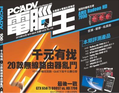 PCADV 106期、5月1日出刊:千元限定!20款無線路由器亂鬥