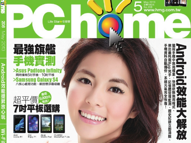 PC home 208期:5月1日出刊、Android手機/平板回春術