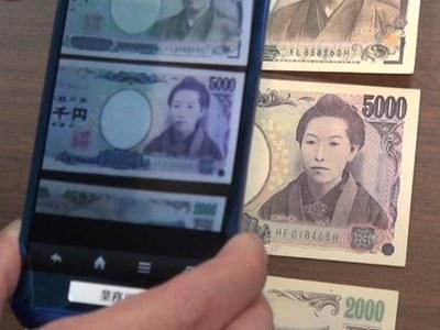 盲人福音!日本財務省推出紙鈔面額辨識 App