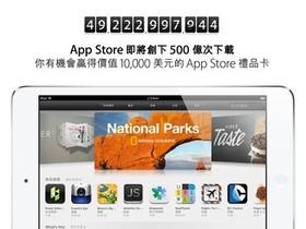 想得到1萬美元的大禮嗎? Apple App Store 500 億次下載倒數,再送總價值 35,000 美元禮物卡