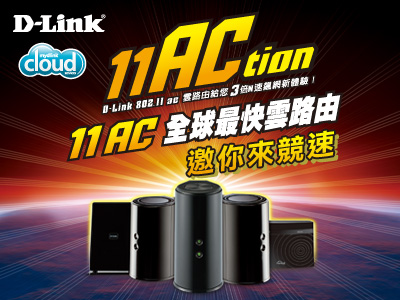 (PO文得獎名單公布)D-Link 11 AC全球最快雲路由!2013/05/18網友體驗會