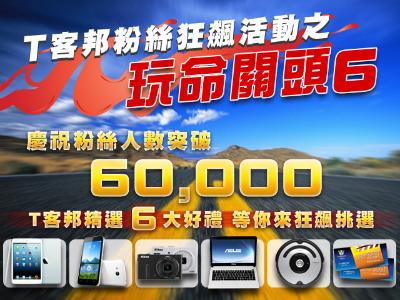 (得獎公布)T客邦粉絲狂飆活動之玩命關頭6,iPad mini、小米手機…6大豪華好禮等你來決選