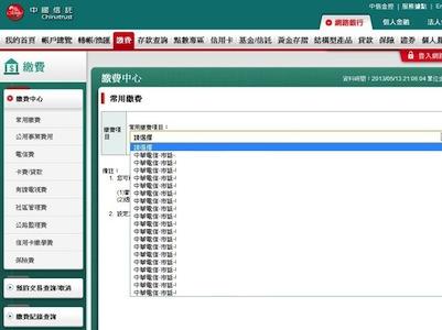中國信託五萬筆重要個資網站外洩