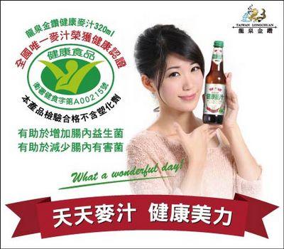小綠人加冕王  龍泉金鑽<健康麥汁320>耀你健康 顧好腸!