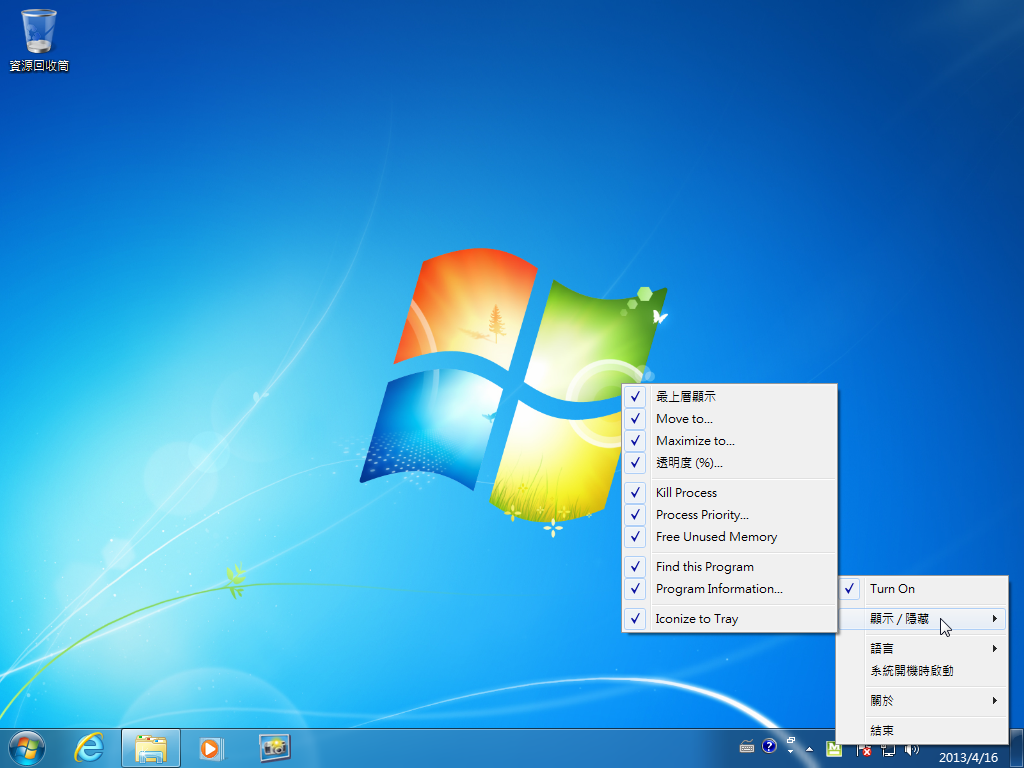 一手掌握 Windows 視窗操作: Moo0 WindowMenuPlus 系統工具