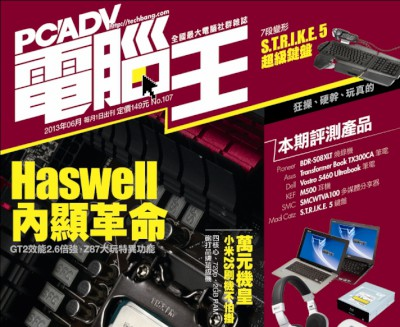 PCADV 107期、6月1日出刊:Haswell內顯革命