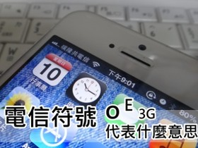 iPhone 右上角的電信訊號出現「圈圈」與「E」時,小心漏接電話