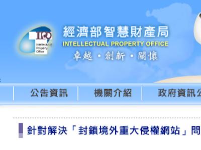 智財局封鎖境外侵權網站勢在必行?防火長城延伸台灣