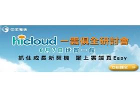 中華電信hicloud一雲俱全研討會  深入介紹企業雲端應用核心功能與技術