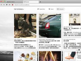 Opera 15 Beta 版登場,換裝基於 Webkit 的 Blink 新引擎、主打輕巧快速新體驗